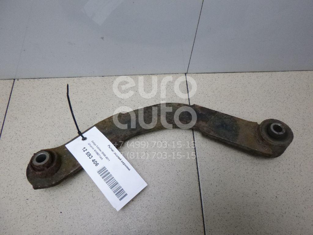 Купить Рычаг задний верхний Dodge Caliber 2006-2011; (5105271AA)