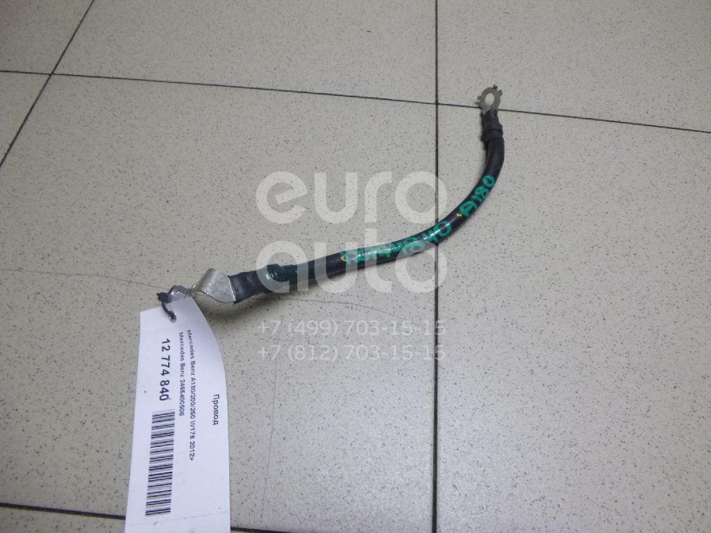 Провод Mercedes Benz A180/200/250 W176 2012-; (2465400508)