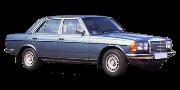 Mercedes Benz класса  W123 1976-1985