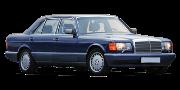 Mercedes Benz класса  W126 1979-1991