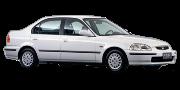 Honda Civic (EJ, EK Sed+3HB) 1995-2001