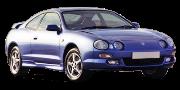 Toyota Celica (T20#) 1993-1999