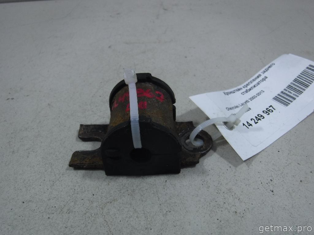 Кронштейн крепления заднего стабилизатора (бу) Chevrolet Lacetti 2003-2013 купить