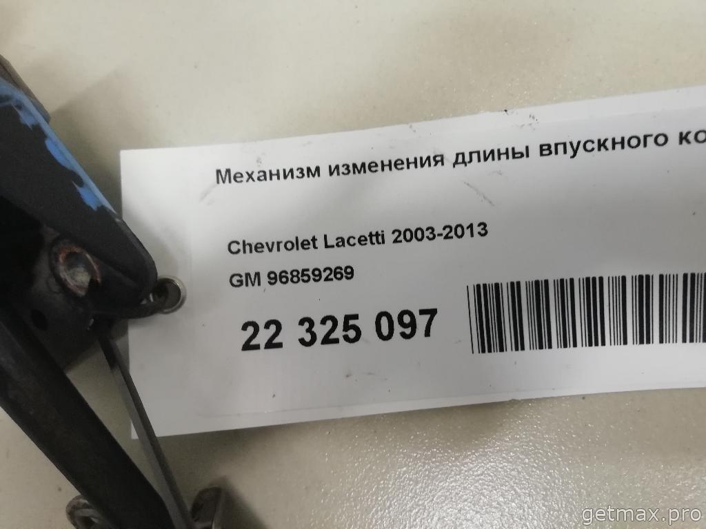 Механизм изменения длины впускного коллектора (бу) Chevrolet Lacetti 2003-2013 купить