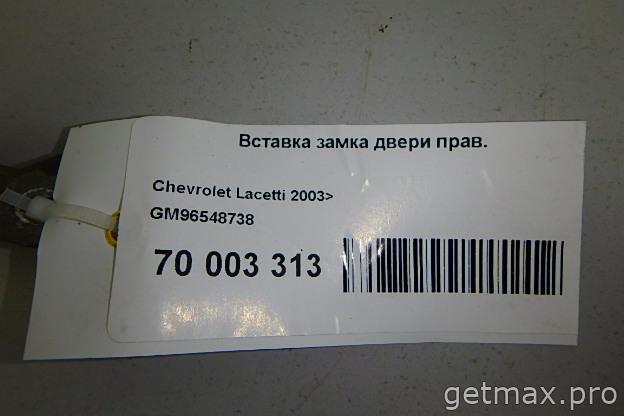 Вставка замка двери прав. (бу) Chevrolet Lacetti 2003-2013 купить