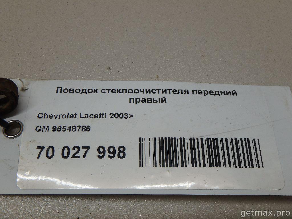 Поводок стеклоочистителя передний правый (бу) Chevrolet Lacetti 2003-2013 купить