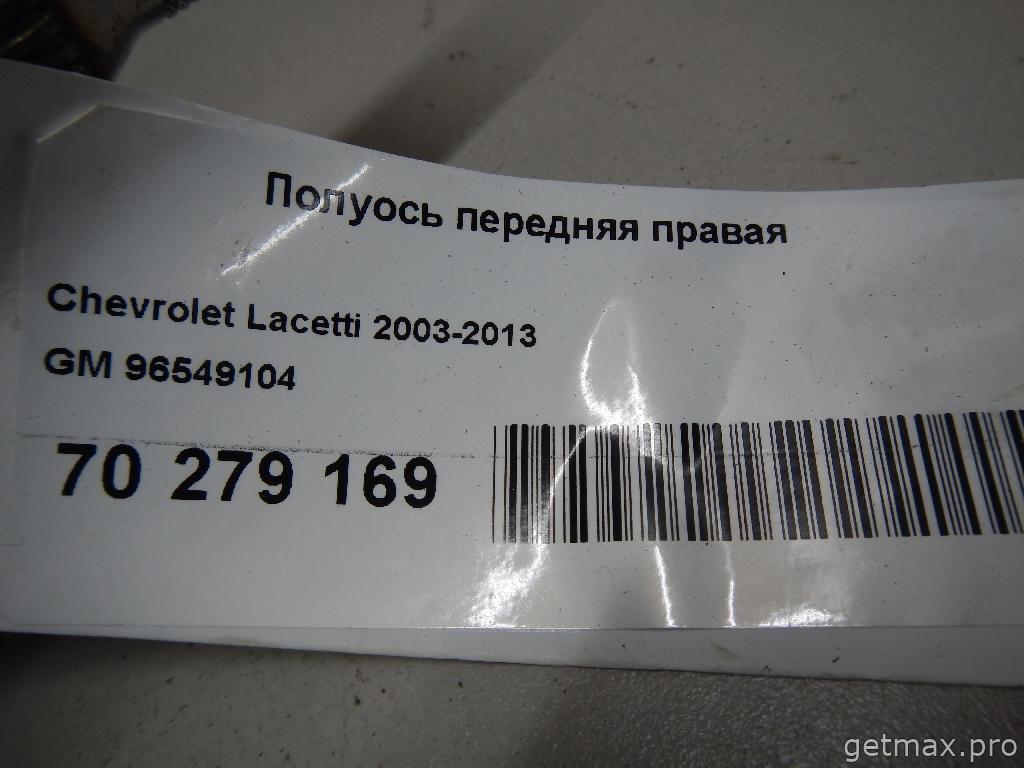 Полуось передняя правая (бу) Chevrolet Lacetti 2003-2013 купить