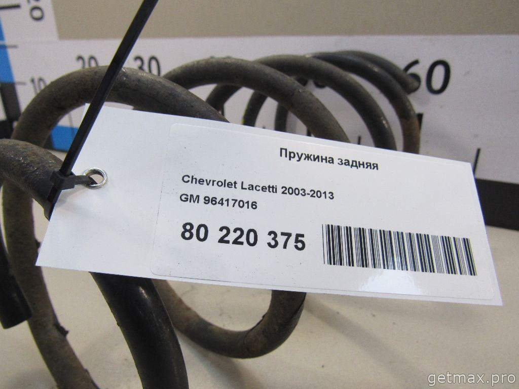 Пружина задняя (бу) Chevrolet Lacetti 2003-2013 купить