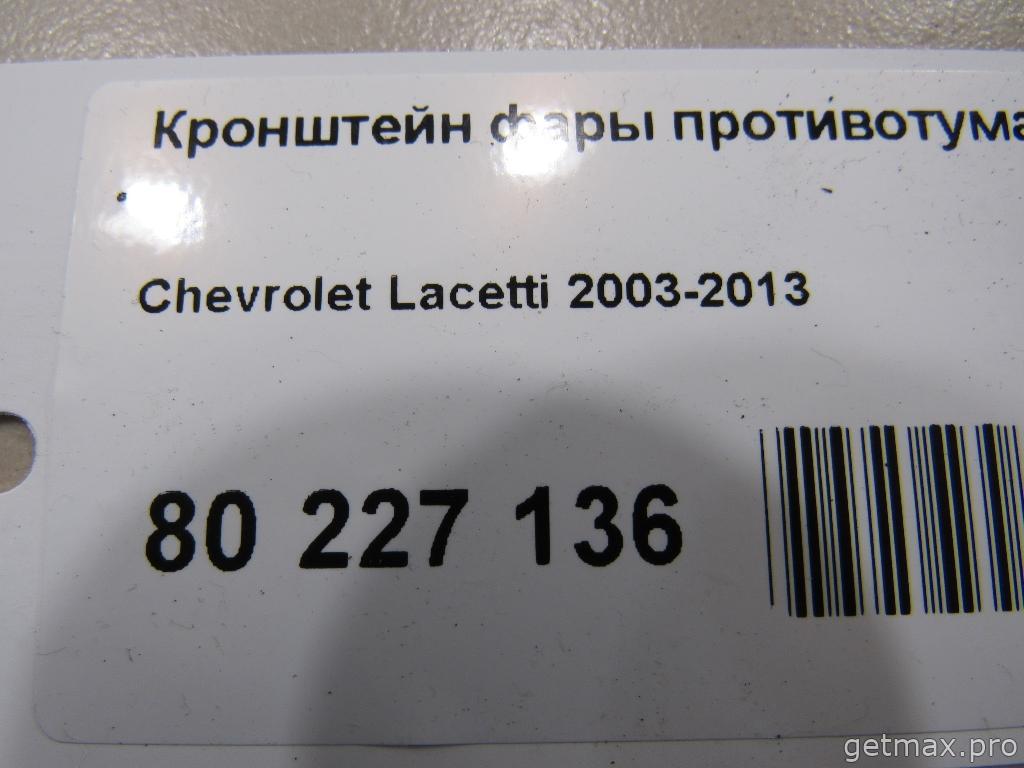 Кронштейн фары противотуманной правой (бу) Chevrolet Lacetti 2003-2013 купить