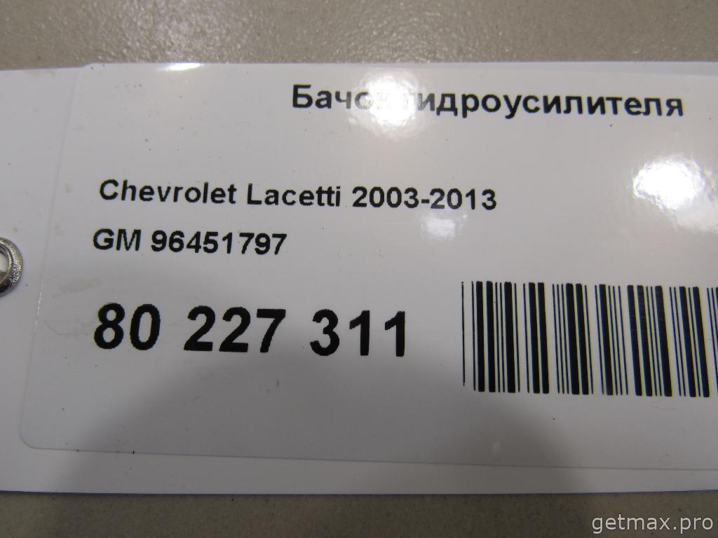 Бачок гидроусилителя (бу) Chevrolet Lacetti 2003-2013 купить