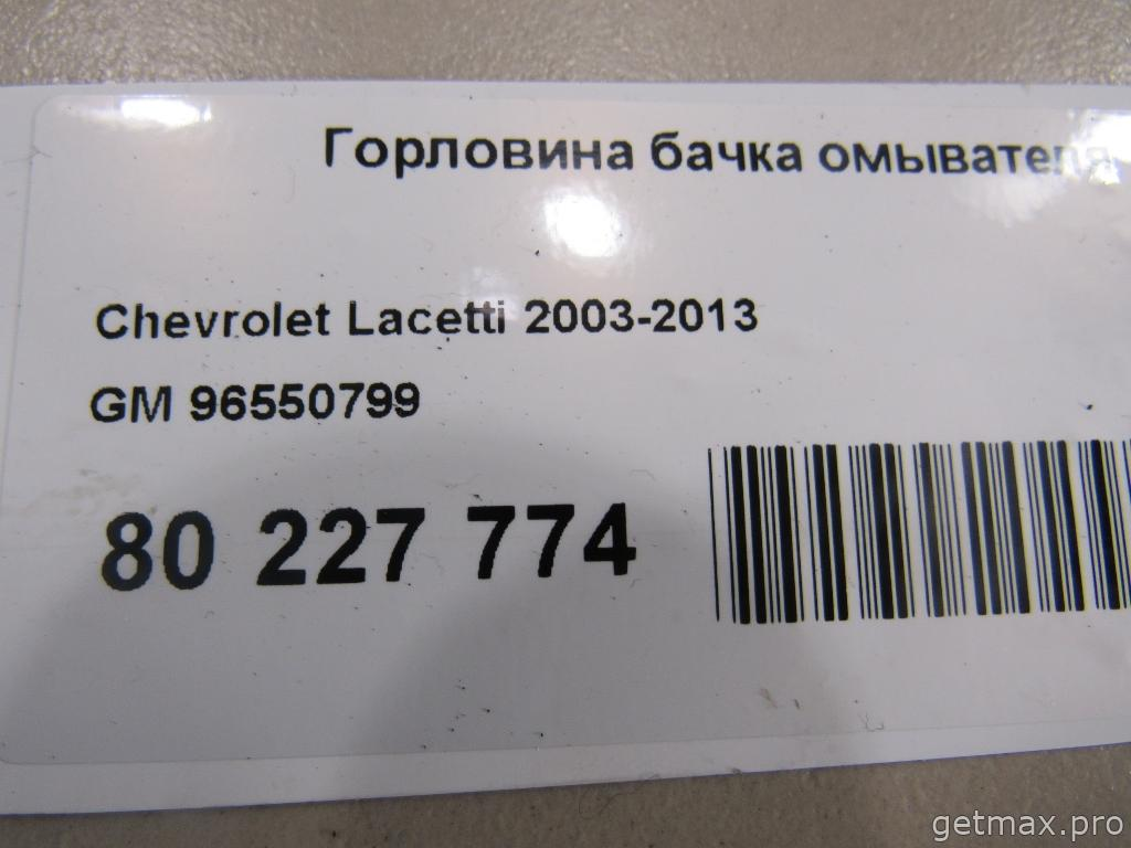 Горловина бачка омывателя (бу) Chevrolet Lacetti 2003-2013 купить