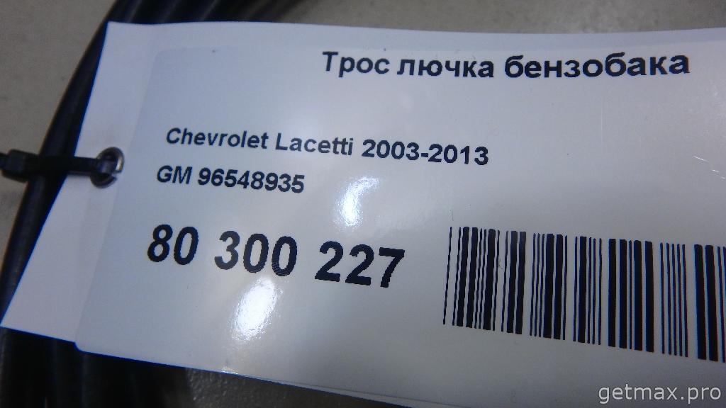 Трос лючка бензобака (бу) Chevrolet Lacetti 2003-2013 купить