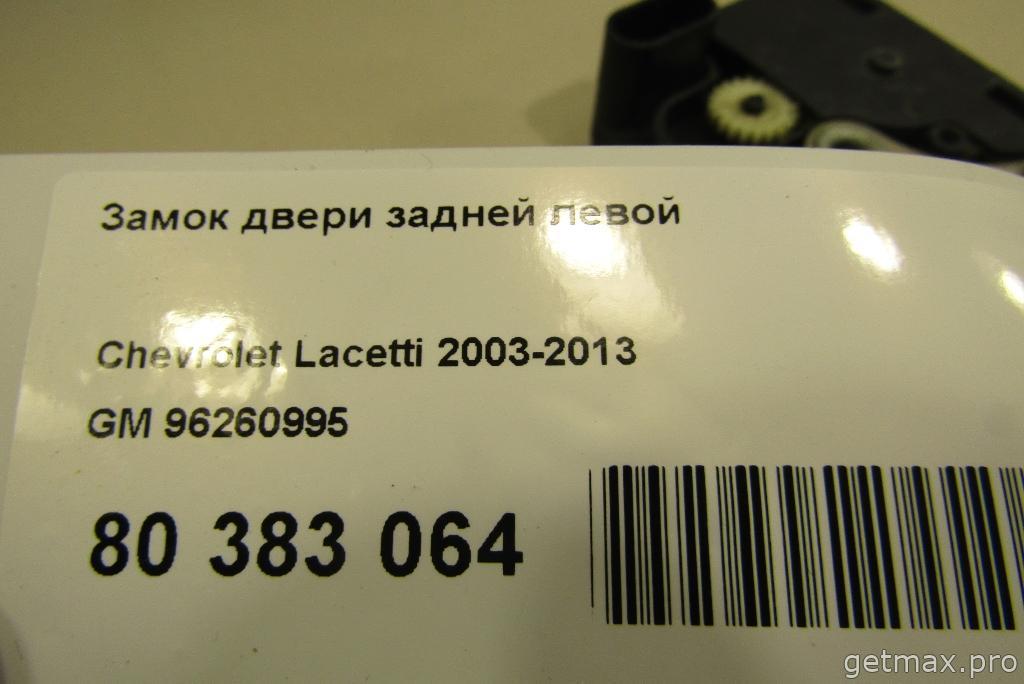 Замок двери задней левой (бу) Chevrolet Lacetti 2003-2013 купить