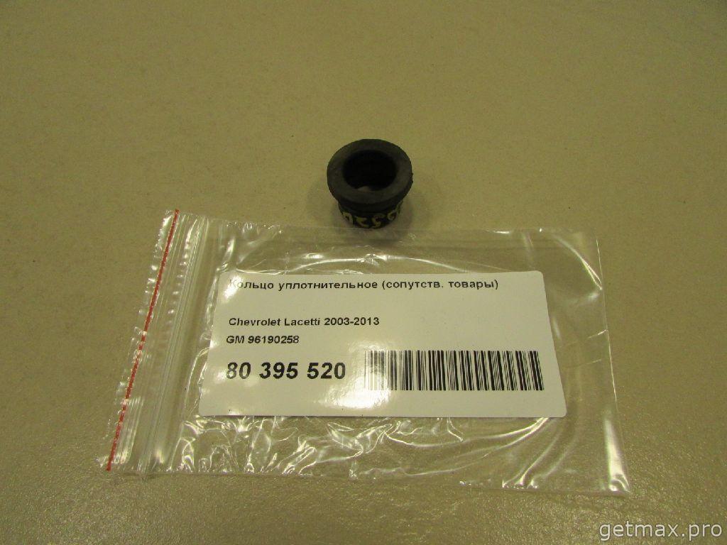 Кольцо уплотнительное (сопутств. товары) (бу) Chevrolet Lacetti 2003-2013 купить